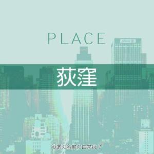 荻窪の名前の由来は?ルミネもある杉並区一番の繁華街の地名!東京都内の地名の語源