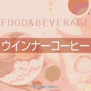 ウインナーコーヒーの名前の由来は?海外で通じないメニュー!カフェの人気メニュー