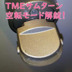 【大阪市西区】GOAL社の超強力防犯サムターン(TME空転モード)の鍵開け!