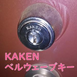 茨木市で玄関の鍵開け!|出張専門カギ屋 鍵屋あかつき