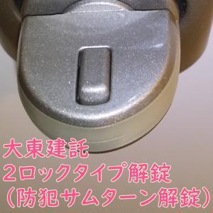 【茨木市】で大東建託2ロックタイプの鍵開け!