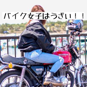 バイク女子はうざい!