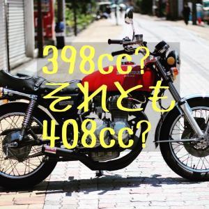 あなたは398ccか408ccどちらを選びますか?