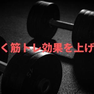 【筋力アップ】効率良く筋肉を大きくする方法