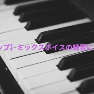 【歌唱力アップ】ミックスボイスの練習に最適な音源紹介