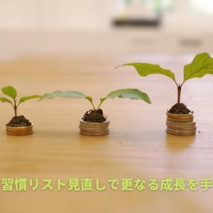 【停滞改善】習慣リストを見直して更なる成長を手に入れよう!