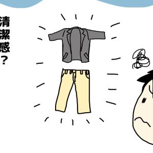 【30代独身男性向け】婚活パーティーの服装は「無難」がベスト!実際の服装と考え方を紹介!