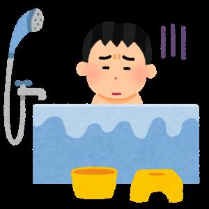 3連休中日にお風呂について思う