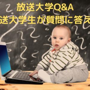 【放送大学Q &A】生涯現役放送大学生が、いろんな疑問に答えてみた【随時更新中】