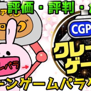 【クレパラ!】オンラインクレーンゲームパラダイスの評判や評価、口コミは?オンクレ攻略