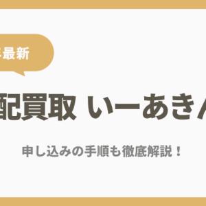 【徹底解説!】いーあきんど(eあきんど)の口コミ・評判は良い?利用者が申し込み方法を解説!