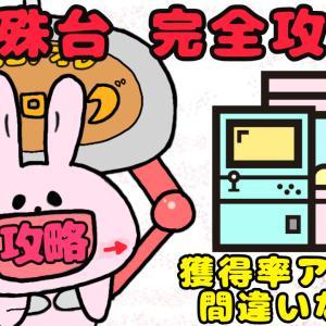 【特殊台紹介】会社別ネットクレーンゲームの変わった遊び方大公開!