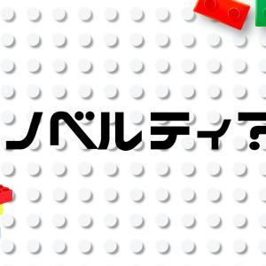 レゴのノベルティグッズはフリマアプリで高値で売れるの?3つの事例