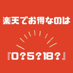 【2021年最新】楽天でいちばんお買い得な日は?5と0のつく日と18日?