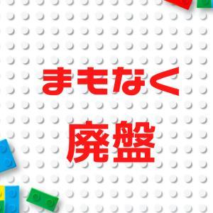 【最新版】レゴ(LEGO)『まもなく廃盤』の可能性!まとめリスト