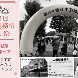 【先着2千人の刑務所見学体験】第44回府中刑務所文化祭レポート