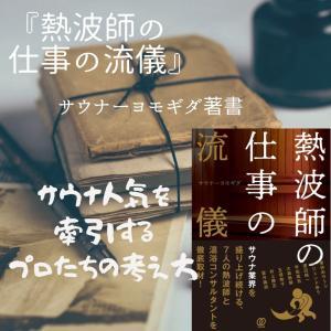 『熱波師の仕事の流儀』サウナーヨモギダ著をご紹介!これを読めば熱波師のことが分かる!サウナをもっと好きになる!