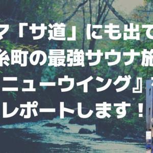 ドラマ「サ道」にも出ていた、錦糸町の最強サウナ施設『ニューウイング』をレポートします!