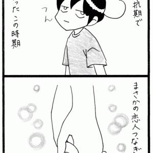 手繋ぎスタイル2021秋