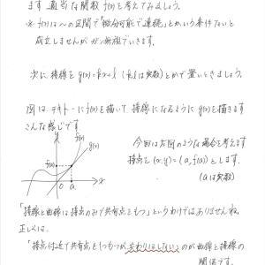 【理論編】 接線 の本質