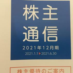 [7177]GMOフィナンシャルHD 取引手数料キャッシュバック優待