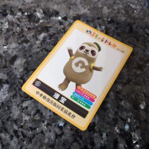【ゆるキャラトレカ】漫宝くんを台湾で頂く方法 配布場所