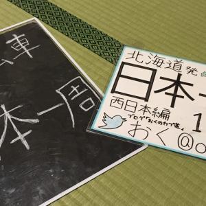 【日本一周】コロナ禍で看板は必要?4つの利点と3つの欠点