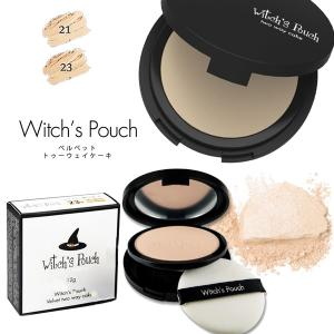Witch's Pouchって知ってる?