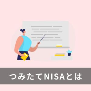 つみたてNISAとは? 金融庁のサイトを使って分かりやすく解説