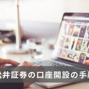 【2021年9月】松井証券で「つみたてNISA」口座を開設する手順を写真付き解説!