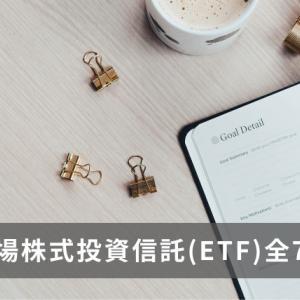 【2021年10月最新】つみたてNISA銘柄 上場株式投資信託(ETF)全7本を一覧で紹介