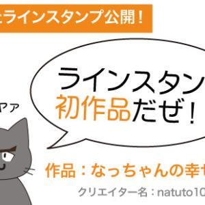 【なっちゃんの幸せ生活】LINEスタンプを販売!