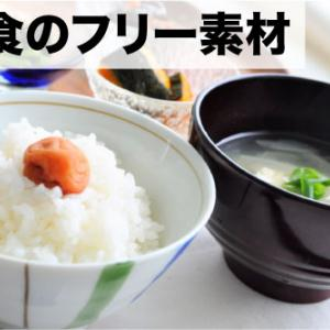 朝食のフリー素材10選【朝食の写真】