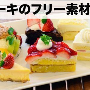 ケーキのフリー素材10選【ケーキの無料素材】