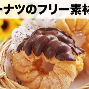 ドーナツのフリー素材10選【ドーナツの無料素材】