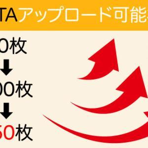 PIXTAのアップロード可能枚数が250枚になりました!