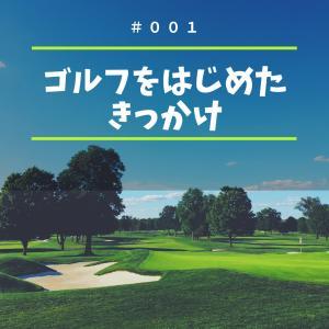 【社会人ゴルファー】ゴルフをはじめたきっかけ
