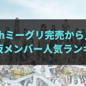 28thミーグリから見る乃木坂46人気ランキング-2021年9月版