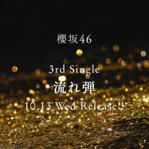 3rdシングル「流れ弾」ミーグリから見る櫻坂46人気ランキング-2021年9月版