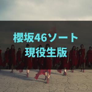 櫻坂46ソート 私の推しメンランキング 現役生版