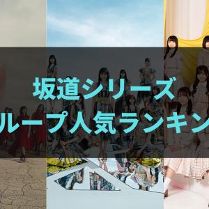 坂道シリーズ人気ランキング 最も人気のグループは?2021年9月最新版【乃木坂46/櫻坂46/日向坂46】