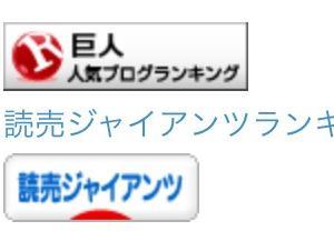 【お知らせ】ブログランキング・ブログ村のお知らせ