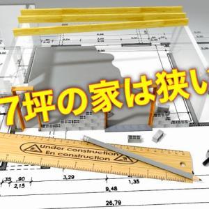 一条工務店 i-smart 27坪は狭い!?