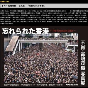 写真展 / 宮嶋茂樹 忘れられた香港 ~The forgotten State~