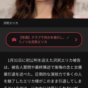 『Dialy 102』(沢尻エリカさんと、中国歌手(戴羽彤)さんについて)――――――――――21 Sep. 2021
