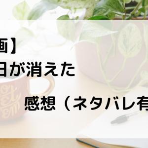 映画「水曜日が消えた」感想【ネタバレ】