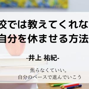 【中高生におすすめ!と話題】「学校では教えてくれない 自分を休ませる方法」を読んでみた(感想)