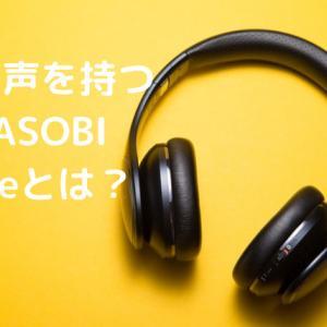 【YOASOBI】優しい声を持つAyaseとは? 音楽を始めた理由,最新セルフカバーも紹介!
