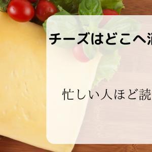忙しい人は「チーズはどこへ消えた?」でスッキリ!【書評】