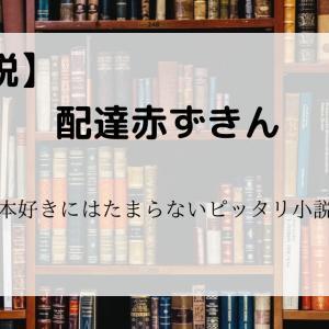 本好きにピッタリ推理小説! 「配達あかずきん 成風堂書店事件メモ」|大崎 梢